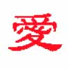 love - the character of love in chinese.