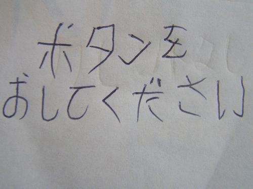 Japanese - Can someone please help me translate these japanese characters for me? I have been having trouble with my videocam and those characters appear in the screen.