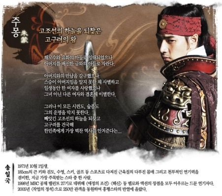Ju Mong Poster - The great warrior behind the first monarch of the Korean People.