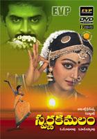 Swarnakamalam - A telugu film written and directed by K. Viswanath