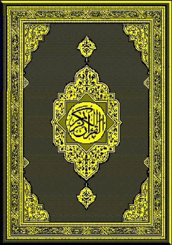 The Quran - Search for the truth about Allah