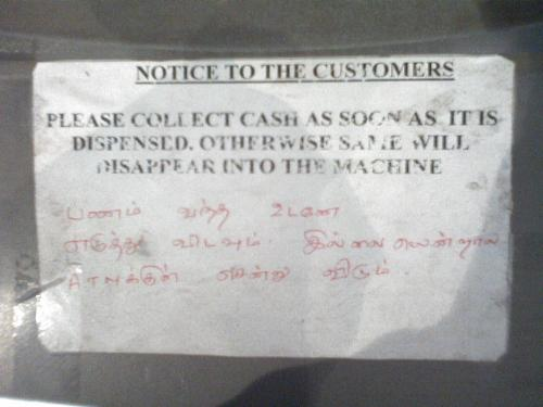 ATM notice - please collect cash as soon as it is dispensed. otherwise same will disappear into the machine.
