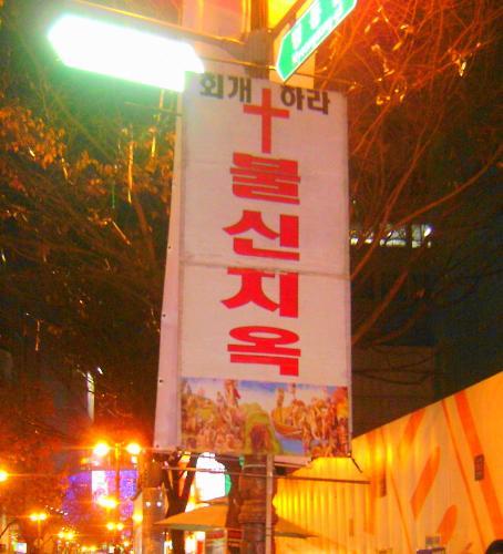 Religion - Taken at Myeongdong St.