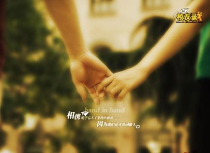 real love hand in hand - do you love it?
