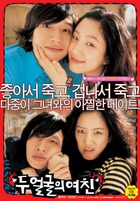 Two Face of My Girlfriend - College student Gu-chang has never kissed a girl before and he blames it all on his dependency on his sister and lack of any disposable income. One day, he picks up a wallet at a dining hall and meets its owner, a charming young girl. He falls in love with her instantly and the two form a relationship. But as soon as everything seems rosy, he discovers another side of this perfect girl, a violent and wild side of her. He discovers she suffers from multiple personality disorder and realizes that the girl he fell in love with is just one of her fabricated personalities.   - filmasia.blogspot.com