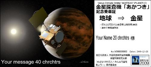 Venus Orbiter Mission Participation Certificate - A sample of a participation certificate for the Akatsuki Venus Orbiter.