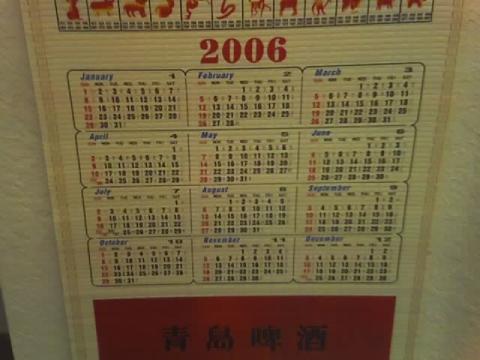 Calendar - Calendar